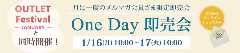 oneday_1
